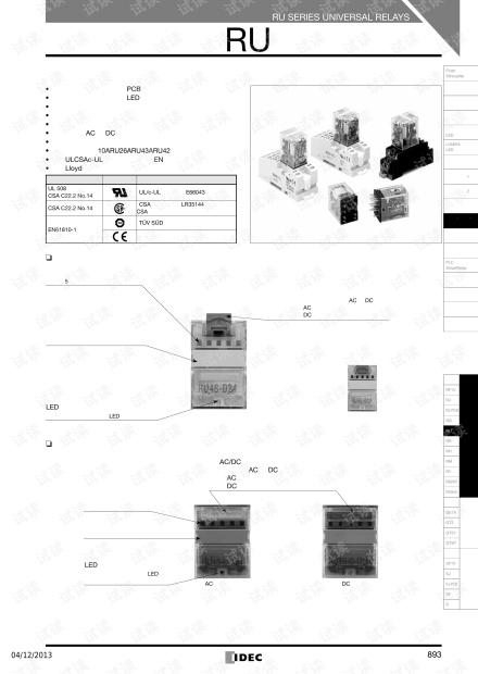 和泉继电器RU系列.pdf