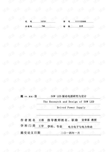 50W LED驱动电源研究与设计.pdf