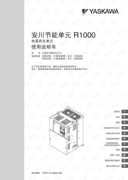 安川电机R1000电源再生单元使用说明书.pdf