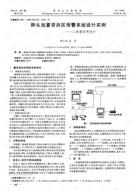 胖头泡蓄滞洪区预警系统设计实例——二级通信网设计.pdf