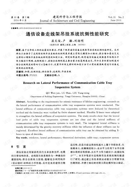 通信设备走线架吊挂系统抗侧性能研究.pdf