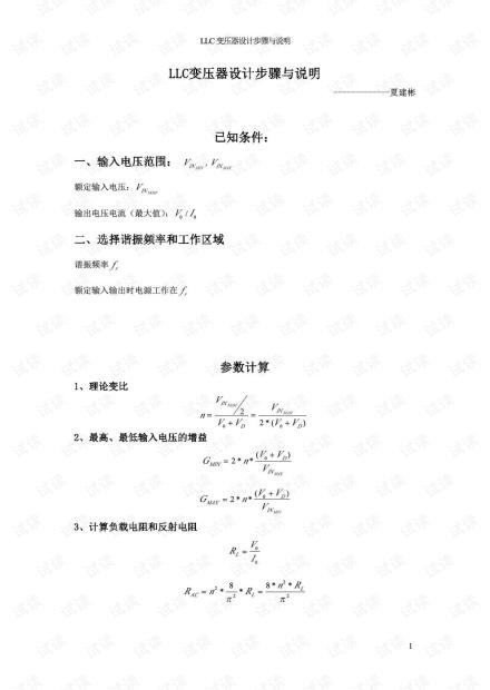LLC变压器的设计步骤与说明(含公式).pdf
