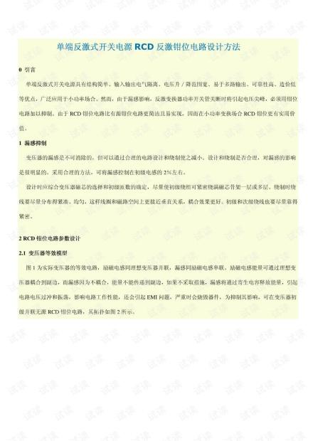单端反激开关电源RCD反激钳位电路设计.pdf