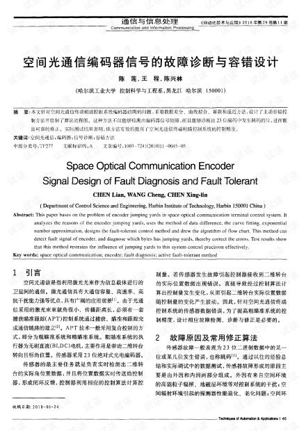 空间光通信编码器信号的故障诊断与容错设计.pdf