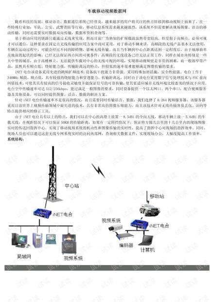 车载移动视频数据网.pdf.pdf