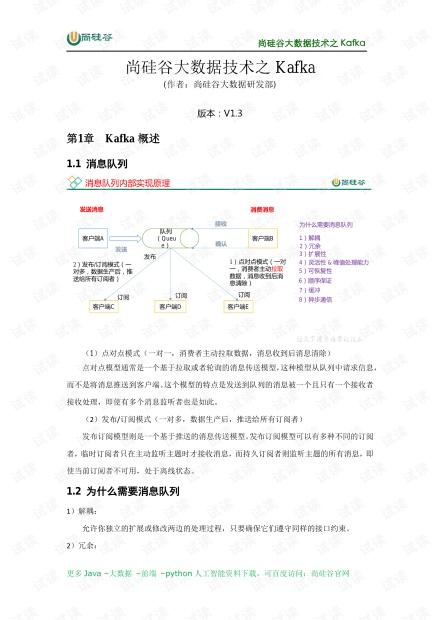 大数据技术之Kafka.pdf