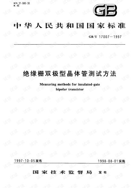 GB_T 17007-1997; 绝缘栅双极型晶体管测试方法.pdf