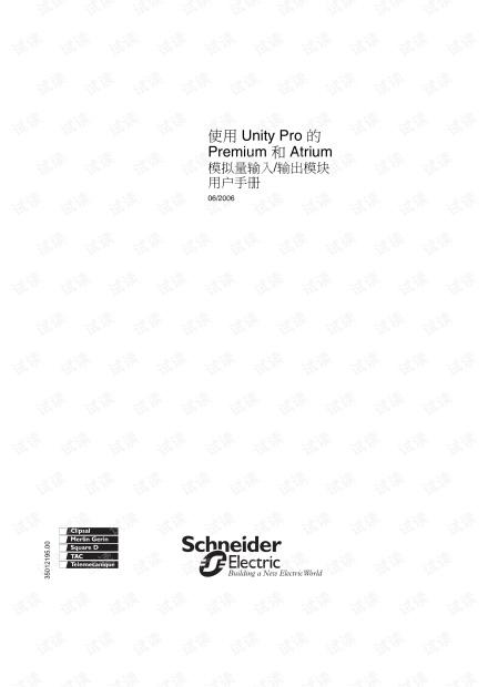 施耐德Modicon Premium模拟量IO模板的参考手册.pdf