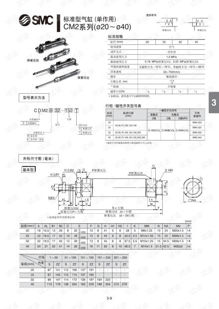 CM2系列标准型气缸.pdf.pdf