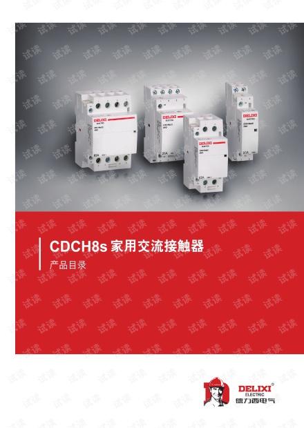 德力西CDCH8s家用交流接触器.pdf.pdf
