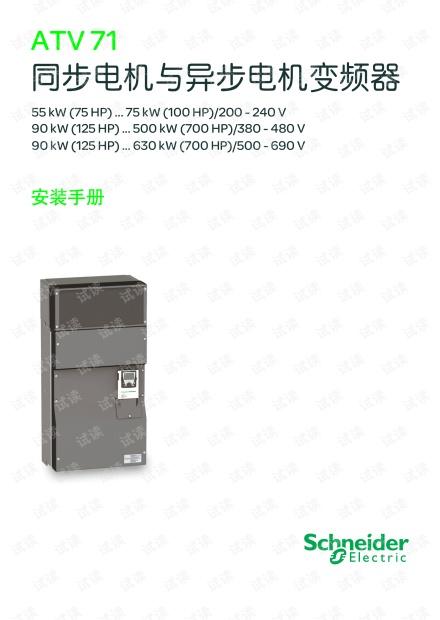 施耐德电气ATV71同步电机与异步电机变频器安装手册.pdf