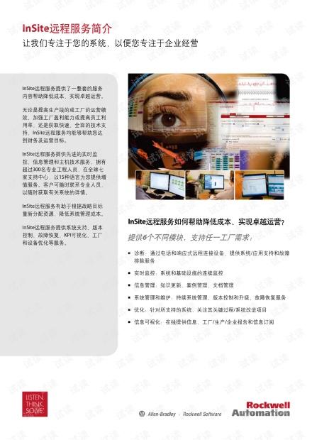 罗克韦尔自动化-InSite远程服务简介.pdf