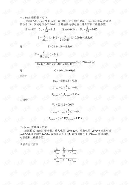开关电源原理与计算(张占松教材例题).pdf.pdf
