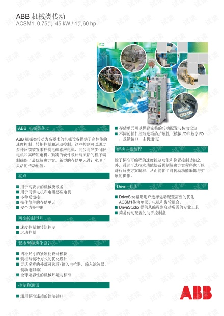 ABB高性能机械类传动ACSM1.pdf