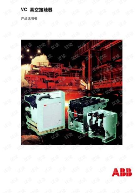 ABB接触器VC 真空接触器产品说明书.pdf