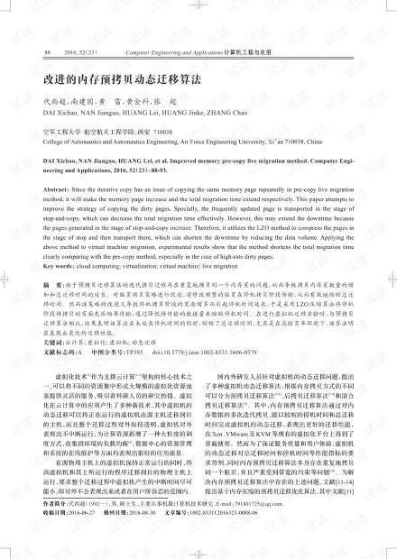 论文研究-改进的内存预拷贝动态迁移算法.pdf