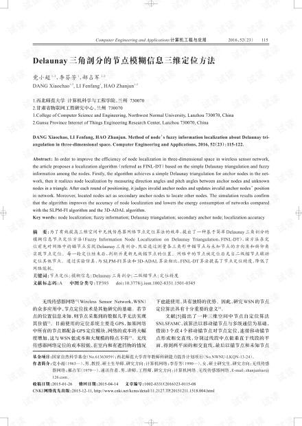 论文研究-Delaunay三角剖分的节点模糊信息三维定位方法.pdf