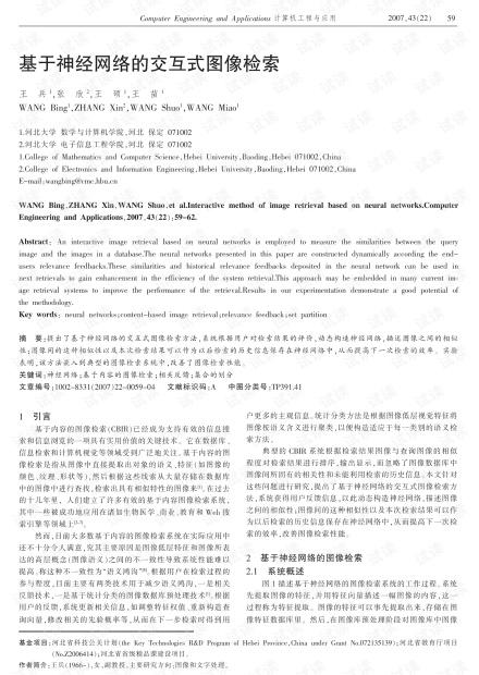 论文研究-小波域上分形噪声的一种自适应Wiener滤波方法.pdf
