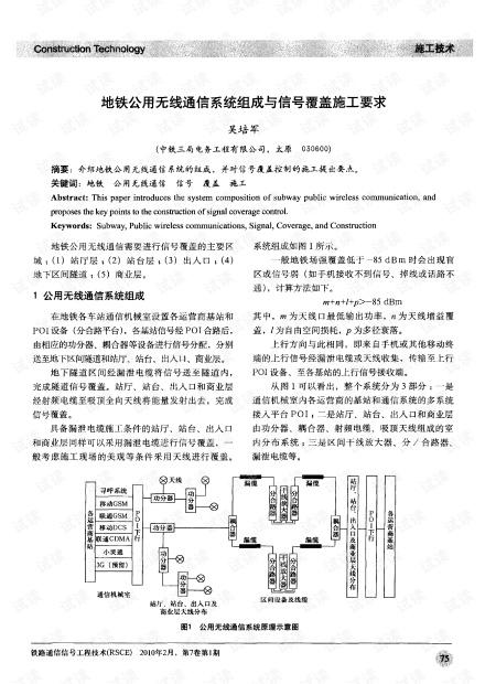 地铁公用无线通信系统组成与信号覆盖施工要求.pdf