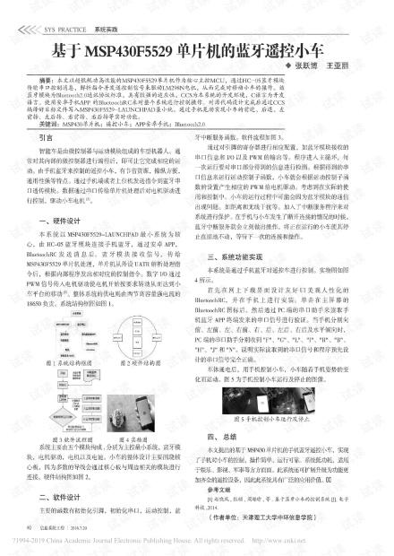 基于MSP430F5529单片机的蓝牙遥控小车.pdf