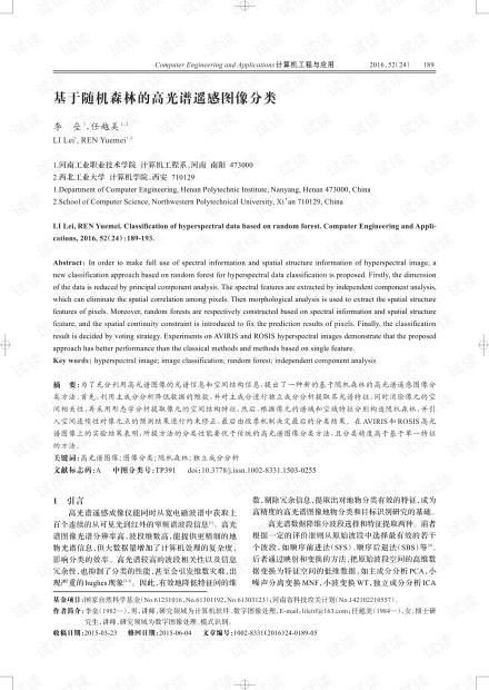 论文研究-基于随机森林的高光谱遥感图像分类.pdf