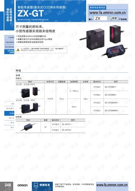 欧姆龙智能传感器(激光式CCD测长传感器) ZX-GT.pdf