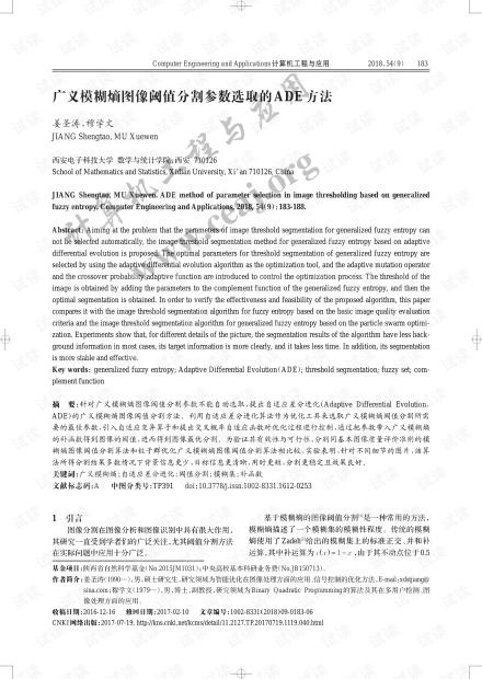 论文研究-广义模糊熵图像阈值分割参数选取的ADE方法.pdf
