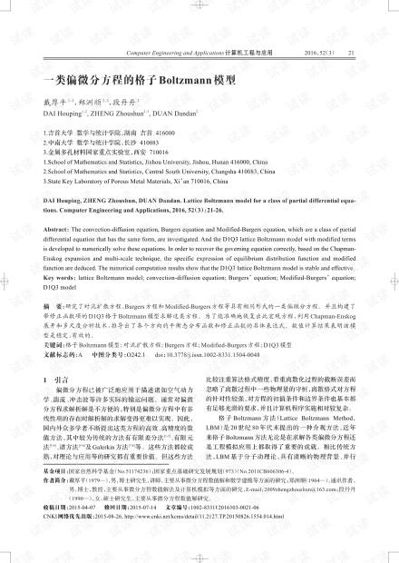 论文研究-一类偏微分方程的格子Boltzmann模型.pdf