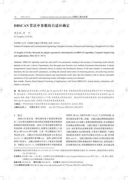 论文研究-DBSCAN算法中参数的自适应确定.pdf