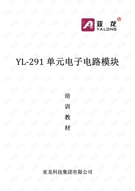 YL-291单元电子电路模块培训手册.pdf