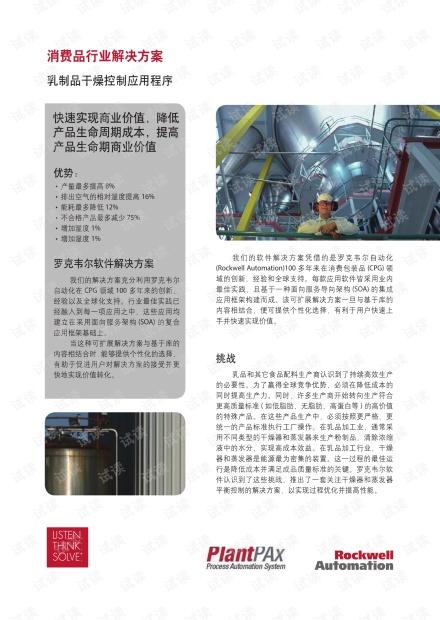罗克韦尔自动化-消费品行业解决方案-乳制品干燥控制应用简介.pdf