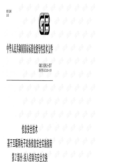186-信息安全技术 基于互联网电子政务信息安全实施指南 第 2 部分:接入控制与安全交换(GB_Z 24294.2-2017).pdf