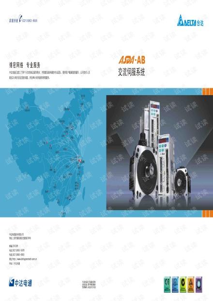 台达 ASDA-AB系列伺服驱动应用技术手册.pdf