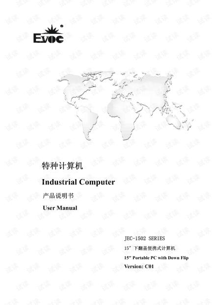 研祥15″LCD下翻盖便携式加固计算机JEC-1502说明书.pdf