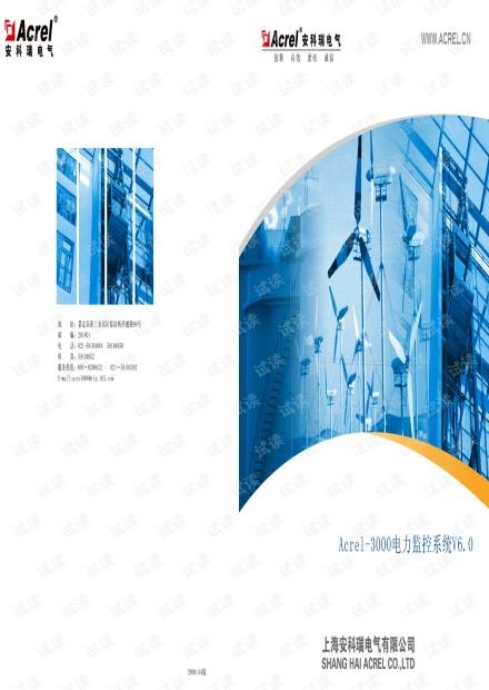 Acrel-3000电力监控系统V6.0-0803版.pdf
