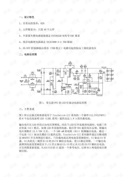 18W无源PFC_LED照明驱动设计.pdf.pdf