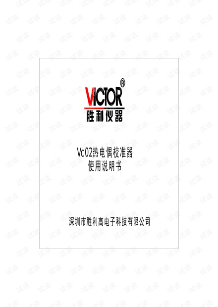 西安胜利-VICTOR 02热电偶校验仪中文说明书.pdf
