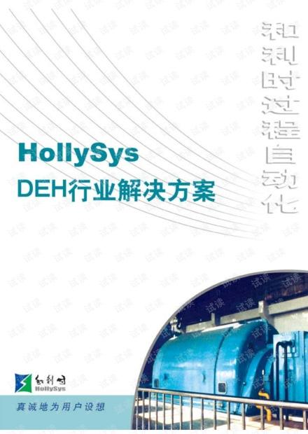 和利时(HOLLiAS)HollySys DEH行业解决方案.pdf