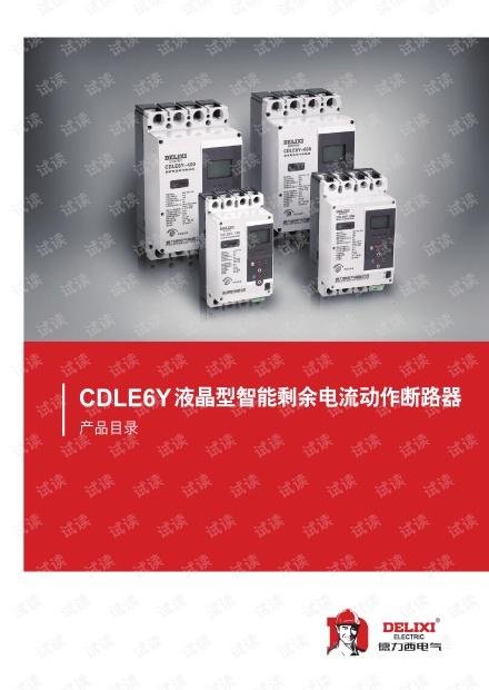 德力西CDLE6Y液晶型剩余电流动作断路器对折页.pdf