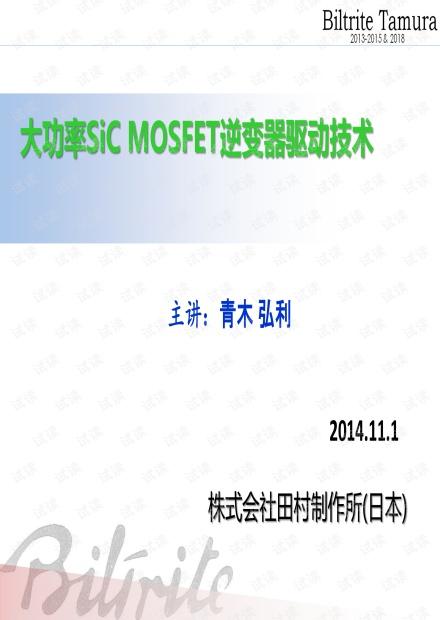 大功率SiC MOSFET逆变器驱动技术.pdf