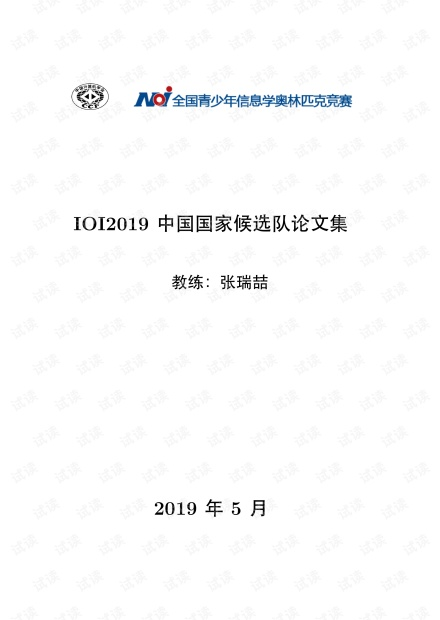 国家集训队2019论文集.pdf