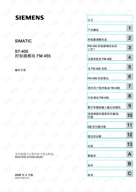 西门子S7-400控制器模块FM 455操作手册.pdf
