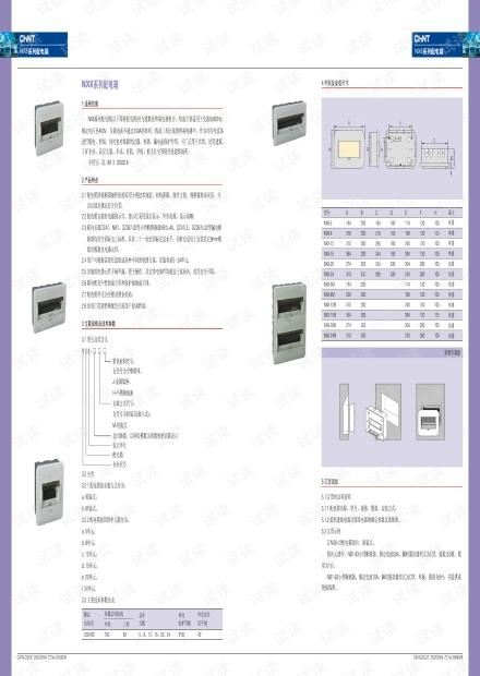 正泰 配电箱NX8系列技术样本.pdf