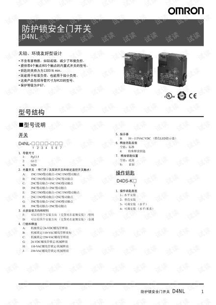 欧姆龙 D4NL安全门开关.pdf