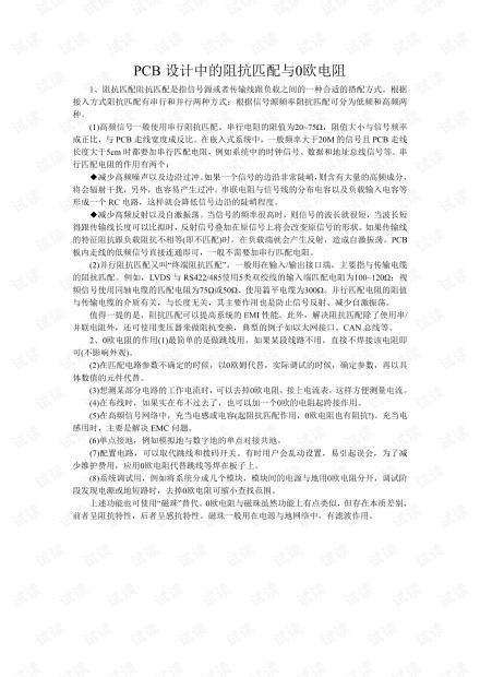 PCB设计中阻抗匹配的含义与0欧电阻的介绍.pdf