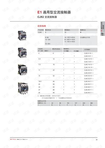 德力西CJX2 系列交流接触器.pdf
