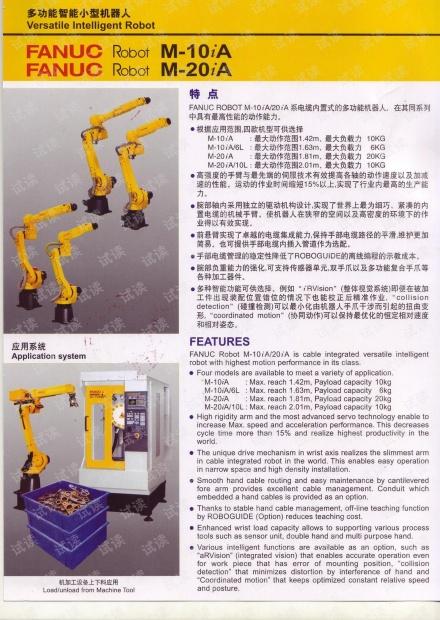 发那科M-10iAM-20iA机器人样本.pdf