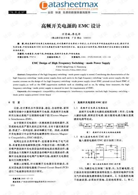 高频开关电源的EMC设计.pdf.pdf