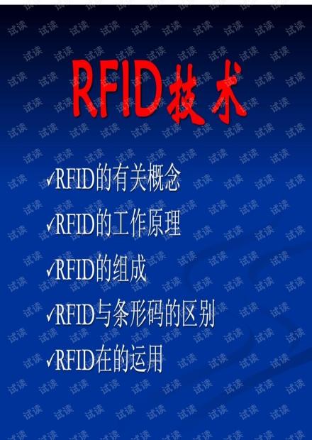 RFID无线射频识别技术演讲.pdf