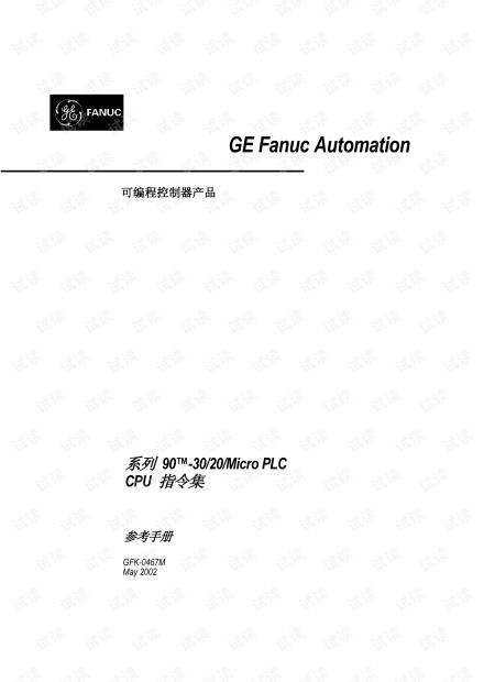 GE智能平台 90-30/20系列Micro PLC CPU 指令集.pdf